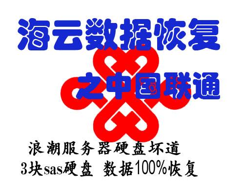 海云 哈尔滨服务器忽然断电数据恢复400-688-5721