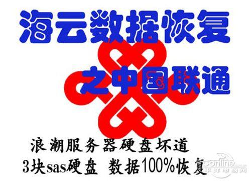 方正服务器数据恢复:哈尔滨海云数据恢复典型案例